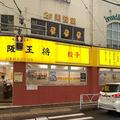 大阪王将 千歳船橋店(画像はひにしあい@sunwest1さん提供)