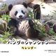 """なぜ!? """"パンダのシャンシャン""""カレンダーが『田舎暮らしの本』4月号付録に!"""
