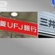 三菱UFJ銀行と三井住友銀行がATMを共通化 手数料は無料に