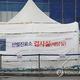 ソウル市内の病院に設けられたウイルス感染の有無を調べる診療所=28日、ソウル(聯合ニュース)