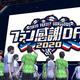 ヤクルトのファン感謝DAYにスマホからバーチャル参加できる(画像はイメージ)