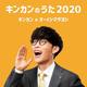 """オーイシマサヨシ出演""""キンカンCM""""イメージソング「キンカンのうた2020」配信リリース決定"""
