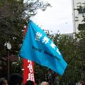 「世界革命」と書かれた旗。(港区六本木の三河台公園で)