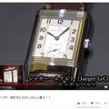 ジャガー・ルクルトの時計。店内最安とはいえ高い!
