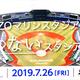 千葉ロッテが掲げた新スローガン「煙のないスタジアムへ。」。7月5日の会見で、「球場内の紙巻きタバコを日本で初めて、7月26日から全面禁止に踏み切る」と発表した。