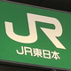 JR東日本のロゴマーク=曽根田和久撮影