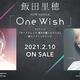 飯田里穂、ニューシングル「One Wish」ジャケット写真公開!さらに本人作詞のカップリング曲「Won't lie never ever」も収録!