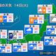 明日14日(火)の天気 九州や東海は被害拡大に警戒、大阪や東京でも激しい雨のおそれ