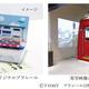京急電鉄、「京急ミュージアム」館内の体験コンテンツの詳細を発表、オリジナル京急車両のプラレール制作や実写映像のシミュレーター体験も
