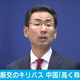 キリバスが台湾と断交 揺さぶる中国「高く称賛」