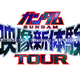 「ガンダムSEEDスペシャルエディション完結編」「ガンダム00 スペシャルエディションI」劇場初上映が決定!