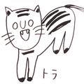 AKB48の小嶋陽菜が描いた、トラの絵
