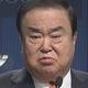 韓国の文議長 徴用工問題は企業の資産を現金化する前に解決すべきと強調