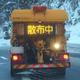 雪国でよく見かける除雪車。その車体に加わった意外な「一手間」とは……話題の写真は【画像はこちら】コーナーから(一部加工しています)=国土交通省弘前国道維持出張所提供