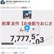 おかね配りおじさん・前澤友作さん「7,777,777フォロワーの瞬間!?」フォロワー数で松本人志さんを抜いて日本一に