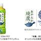 コカ・コーラ、東京2020オリンピックエンブレム活用の記念デザイン綾鷹を発売