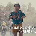 キリンビバレッジ / YouTube