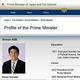 首相官邸HPでは6日朝の段階では「Shinzo ABE」と名→姓で首相の名が表記されている