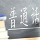 中国メディアは、「日本からの外来語を使わなければ中国人は思考停止に陥ってしまう」とする記事を掲載した。(イメージ写真提供:123RF)