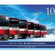 京急「エアポート急行」運行開始10周年、記念乗車券を10月発売