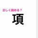「こう」じゃないなんて。「項」読み方とは?【読み間違いが多い漢字】