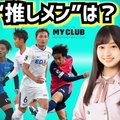 """日向坂46・影山優佳さんの""""推しメン""""は…"""
