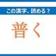 「ふく」は間違い!「普く」の正しい読み方は?【読めそうで読めない漢字クイズVol.33】