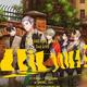 2次元と3次元を行き来する本格派ダンスボーカルグループ「学芸大青春」 学芸大青春・初のミニアルバム『Hit me !』発売!GW開催2nd LIVEのキービジュアルも初公開!