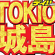 TOKIO・城島