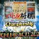 ターン制をなくしたスピード将棋「リアルタイムバトル将棋」の世界大会が愛知にて2021年2月27日から2日間開催。予選会は12月下旬に開催予定