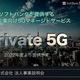 次世代移動通信システム「5G」とは 第17回 ソフトバンクが打ち出した「プライベート5G」は「ローカル5G」と何が違うのか