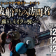 東京ワンピースタワーxオバケン「難破船からの訪問者〜蘇りしミイラの呪い〜」