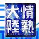 芥川賞候補のクリープハイプ・尾崎世界観「情熱大陸」に登場