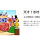 画像は日本テレビのホームページ スクリーンショット