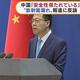 中国の原発で放射能漏れ発生との報道 政府は「安全性は十分」と反論