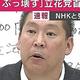 N国党の立花孝志氏がNHKを訪問 カメラの録画認められず4分で退去要請