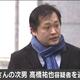女優・三田佳子さん次男を逮捕 内縁の妻脅迫の疑い