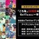 アニメ『こち亀』を6月17日(木)に24時間一挙放送!放送エピソードは視聴者アンケートで決定
