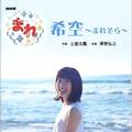NHK連続テレビ小説「まれ」「希空〜まれぞら〜」NHK出版オ