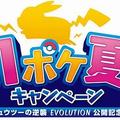 「31ポケ夏!キャンペーン〜ミュウツーの逆襲 EVOLUTION公開記念