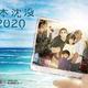 """アニメ『日本沈没2020』のキービジュアル (C)""""JAPAN SINKS : 2020""""Project Partners"""