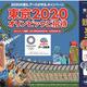 東京オリンピック観戦チケットが当たる! アース製薬がキャンペーン実施中