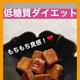 低糖質ダイエット!高野豆腐のヘルシー照り焼き
