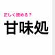 「甘味処」は「かんみどころ」じゃないの!?【読み間違いが多い漢字】