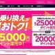 楽天モバイルが「Rakuten UN-LIMIT VI」のSIMのみ契約にてMNPなら+1万5千ポイントで合計2万ポイントプレゼントを6月18日に開始