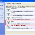 ワイヤレスネットワークの選択画面では、HOTSPOTのアクセスポイ