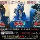 ガンダムチャンネル登録者数79万人突破で「機動戦士ガンダム」劇場版3部作を無料配信