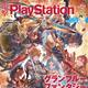 電撃PlayStation Vol.684