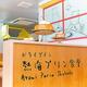 熱海の人気プリン専門店がおしゃれ食堂に!きらめく海沿いに「ドライブイン熱海プリン食堂」オープン
