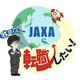 BS日テレ社員がJAXAへ転職を目指す「牧田くんはJAXAに転職したい」配信開始